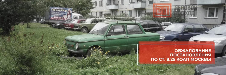 обжалование 8.25 коап Москвы
