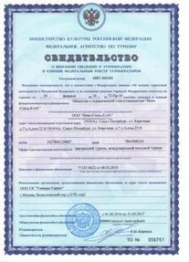 Туристическая лицензия
